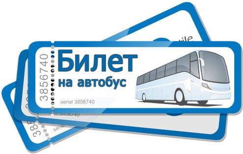 Картинки по запросу Билет на автобус